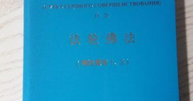 Закон Будди Фалунь. Суть старанного вдосконалення I-II