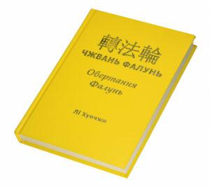 Чжвань Фалунь - головна книга для самовдосконалення за Фалунь Дафа