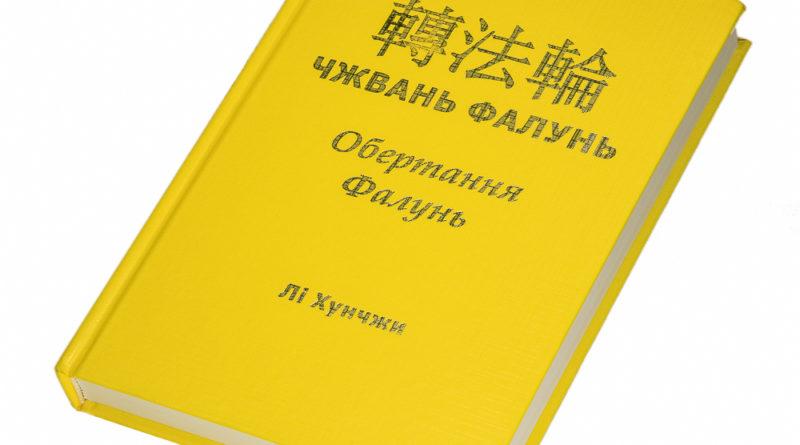 Книги  Фалунь Дафа