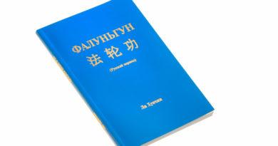 Вправи та стисле викладення філософії школи самовдо - сконалення за Фалунь Дафа