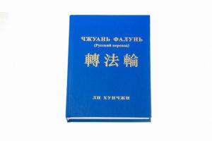 Чжуань Фалунь - російський переклад Повний текст книги на http://uk.falundafa.org/falun-dafa-books.html