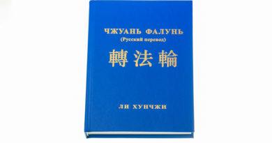 Чжуань Фалунь (російський переклад)