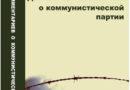 Книга «Дев'ять коментарів про комуністичну партію»