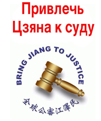 У Китаї триває кампанія зі збору підписів під петицією, що закликає залучити Цзян Цземіня до відповідальності