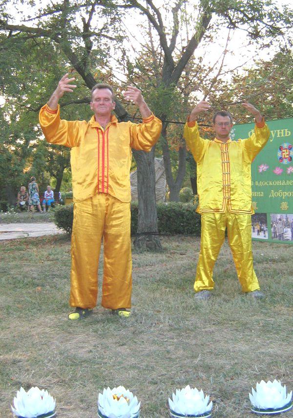 Виконання вправ Фалунь Дафа
