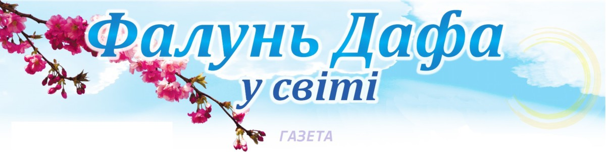 Всеукраїнська інформаційна газета «Фалунь Дафа у світі».