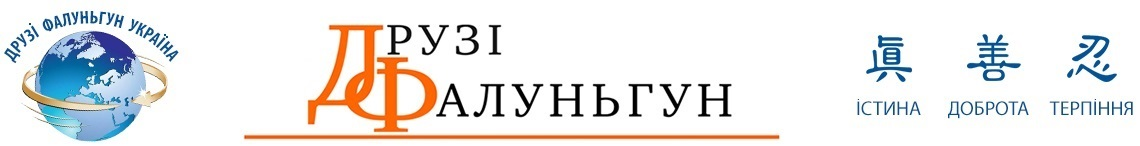 Друзі Фалуньгун в Україні