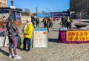 Швеція. Практикувальники Фалуньгун інформують громадськість про переслідування під час пандемії коронавірусу