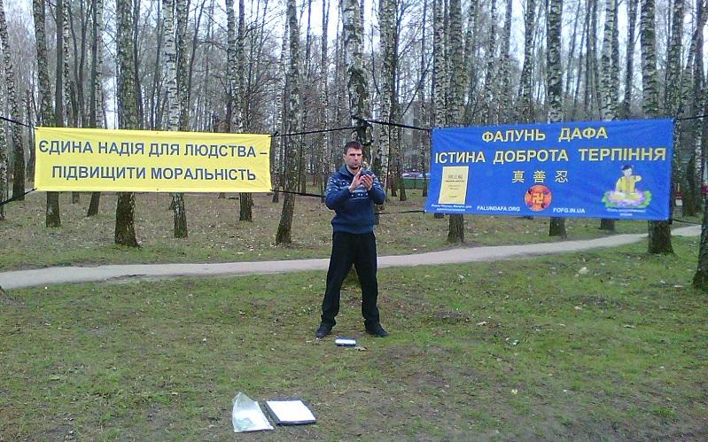 Вправи Фалунь Дафа в Тернополі