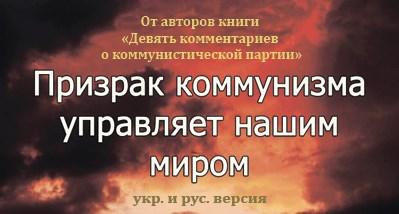 Привид комунізму керує нашим світом