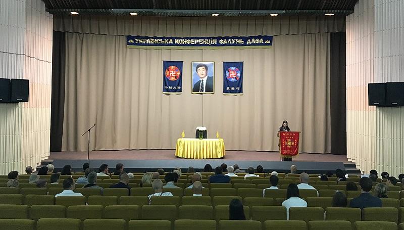 У Києві відбулася всеукраїнська конференція Фалунь Дафа, 22 серпня 2021 року, Київ (Фото: Fofg.in.ua)